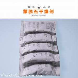 深圳思索博集装箱干燥剂-吸湿盒干燥剂 工业干燥剂