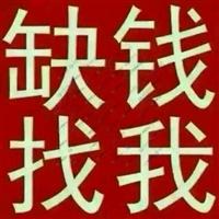 广州民间私人借款或者借贷公司
