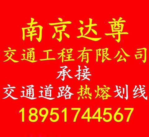 南京達尊熱熔道路劃線