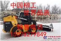 朔州柳工装载机铲车一销售电话