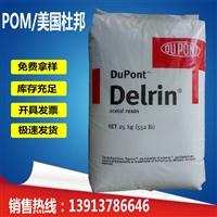 专业进口原料  POM 美国杜邦 45p 耐磨汽车配件pom原料