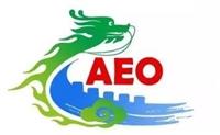 黄埔AEO认证辅导服务 云关通公司 专注关务行业19年