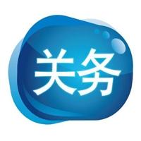 陕西关务顾问服务 云关通 专业的顾问机构 给您更专业的服务