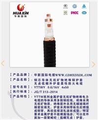 ZC-YJV全塑交聯銅芯鎧裝電力電纜