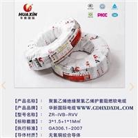護套軟電纜RVV廣東華新護套線