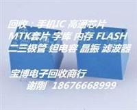 电子回收ic 松岗ic回收
