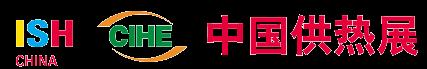 2018上海新风展/ish上海国际暖通供热、热泵空调、净水展览会
