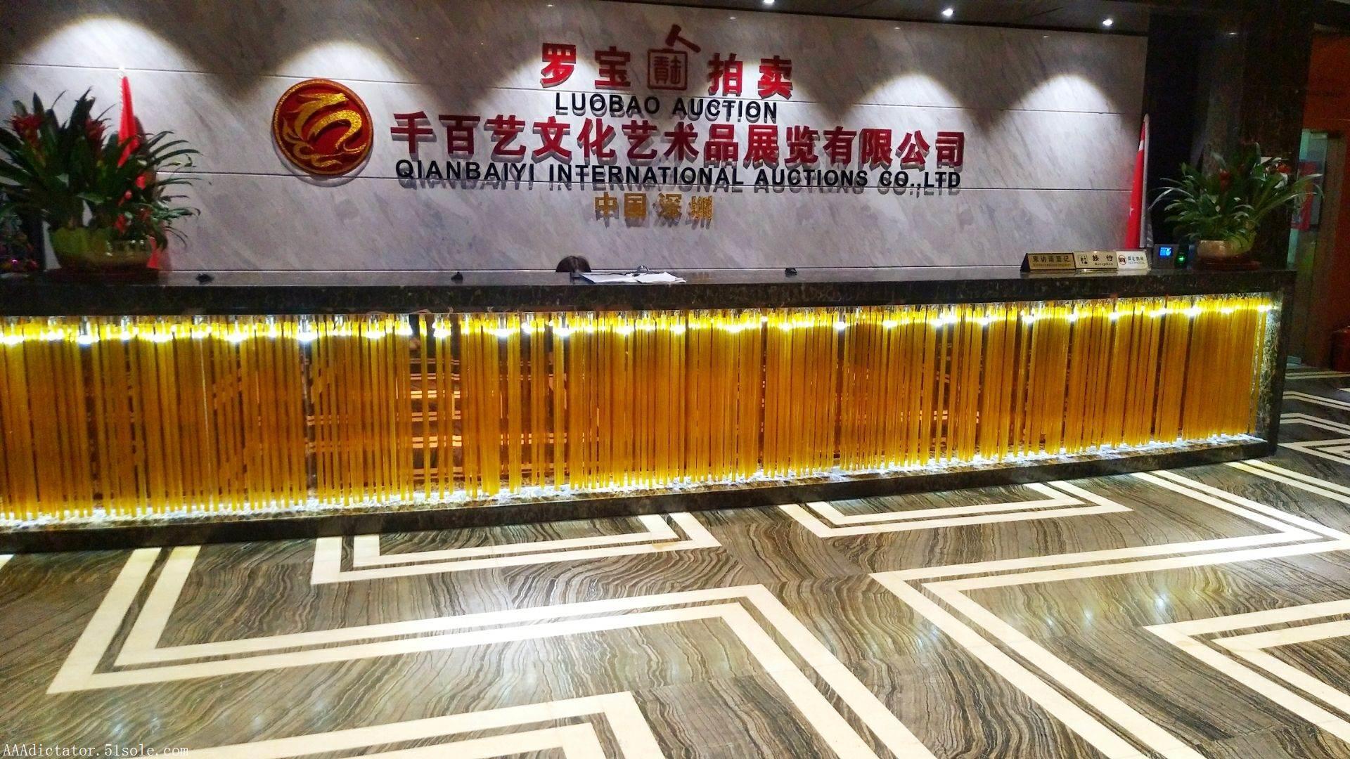 深圳罗宝拍卖公司为何如此受藏家欢迎