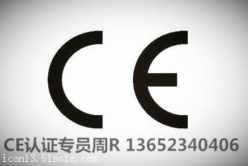 LED灯具CE认证测试项目列表