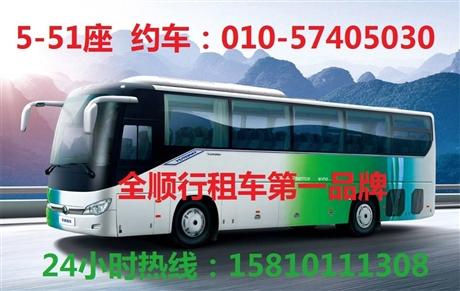 北京班车租赁一般车型