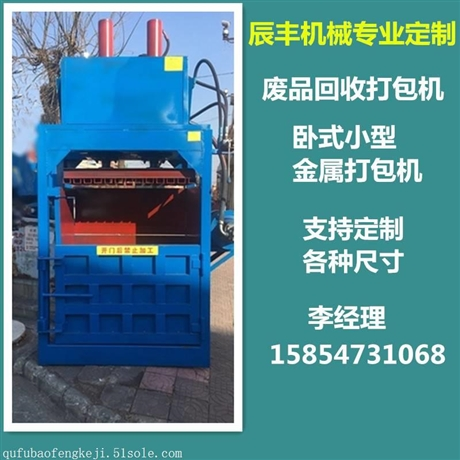 跨境废纸打包机  工匠精神废品回收液压打包机