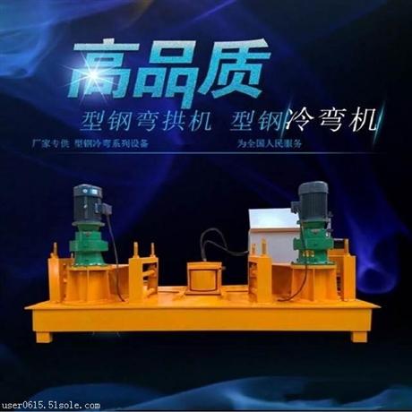 工字钢冷弯机厂家价格 工字钢冷弯机高品质 生产效率高