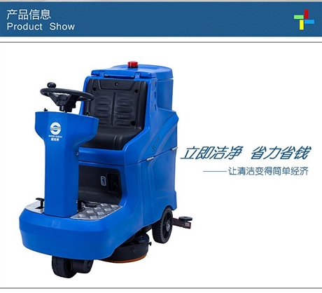 东莞洗地机 全自动刷地车 电瓶驾驶式洗地机械设备厂家电话