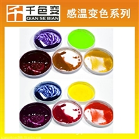 印刷厂用热敏变色油墨丝印纸张用感温变色涂料手摸变色油墨