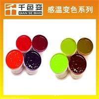 解压慢回弹玩具用热敏变色油墨感温变色油墨工厂