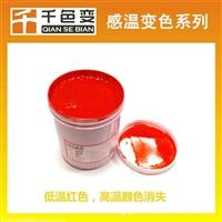热敏变色涂料感温变色涂料丝印纸张面料用手摸变色油墨