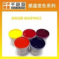 UV丝印温变油墨可逆变色材料纸张家纺塑料热敏变色涂料