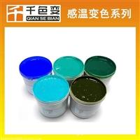 深圳温变油墨体感温变色涂料高低温变色材料黑色热敏防伪油墨工厂