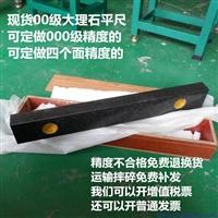 永安机械-高精度大理石平尺厂家直销