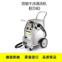 干冰机经销商/志清保洁用品sell/干冰机经销商