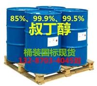 山东叔丁醇生产厂家 85、99.5叔丁醇多少钱 叔丁醇供应商价格