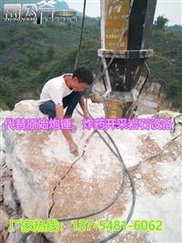 开山机矿山岩石分解劈裂器厂家
