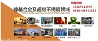 广州12Cr2Ni4A合金结构钢圆钢厂家