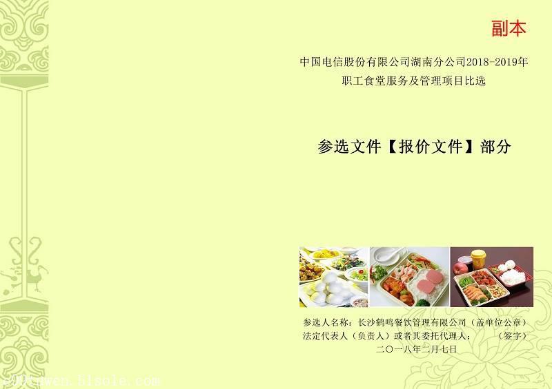 长沙玖玖图文代做餐饮标书、专业做食堂承包标书