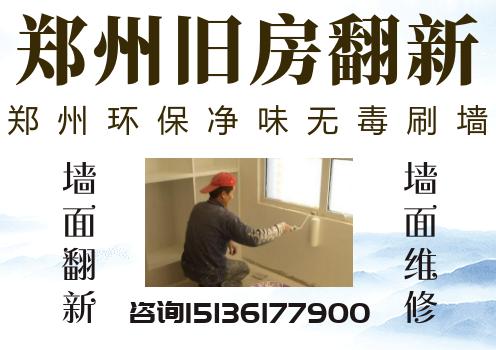 郑州旧房翻新工人-郑州批墙旧墙翻新