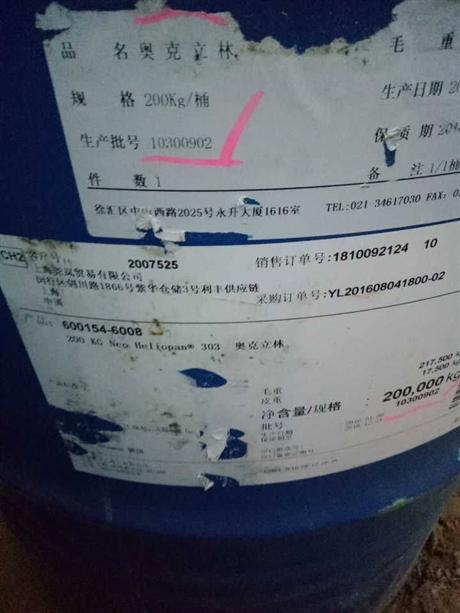 回收胶印油墨 回收聚氯乙烯树脂价格