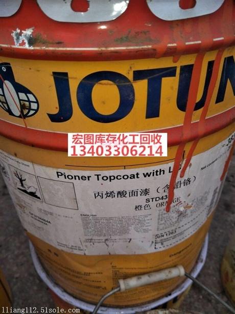 朔州回收皮毛染料.皮革助剂回收聚氯乙烯树脂