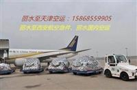 永嘉航空件,永嘉到北京机场空运