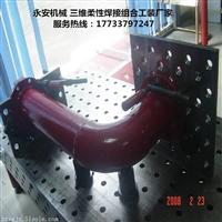 泊头永安机械-三维柔性焊接工装平台生产安装企业