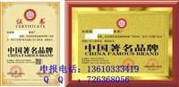 中国著名品牌证书申报流程
