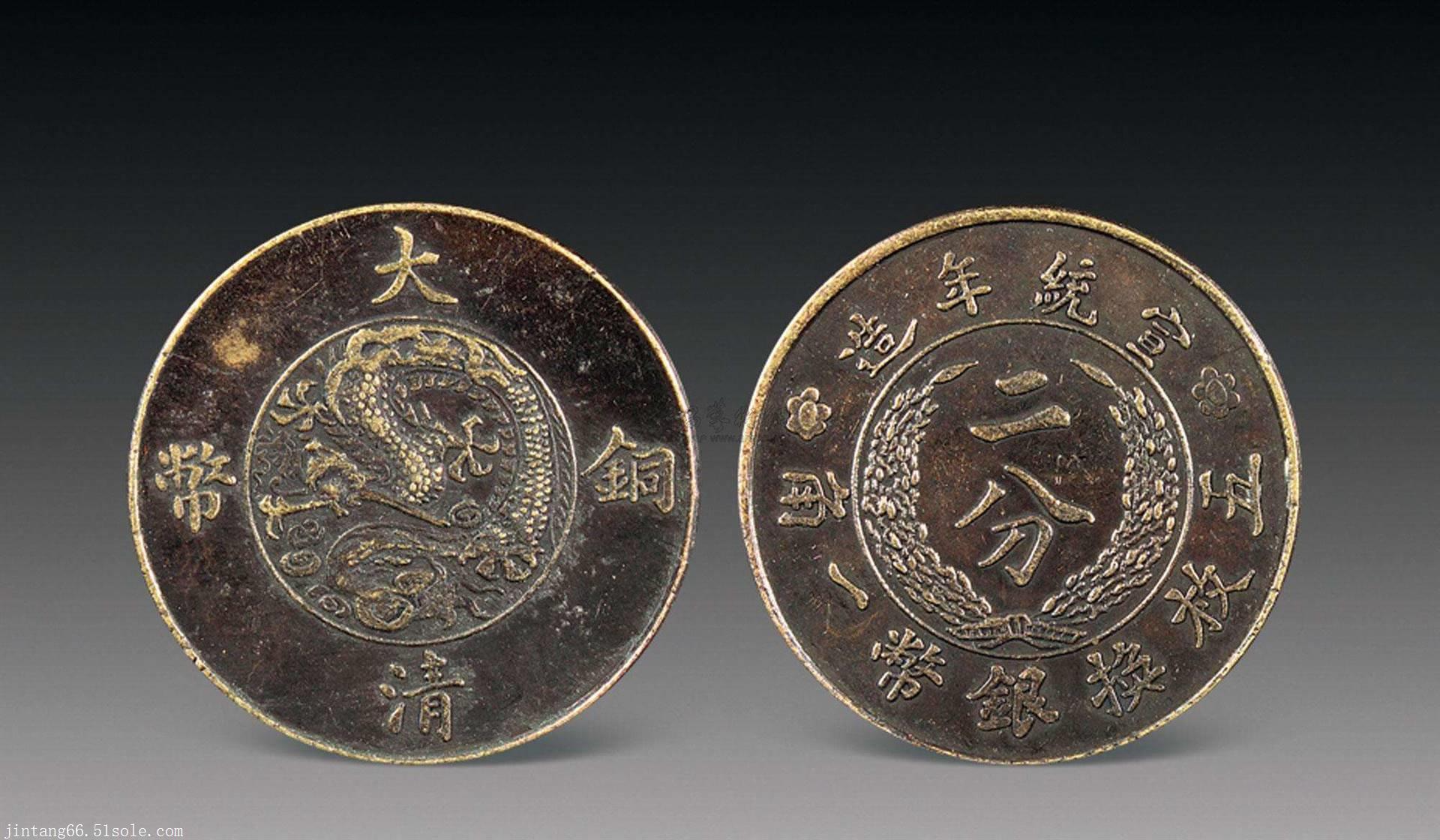 福建大清铜币图片及价格估价规格
