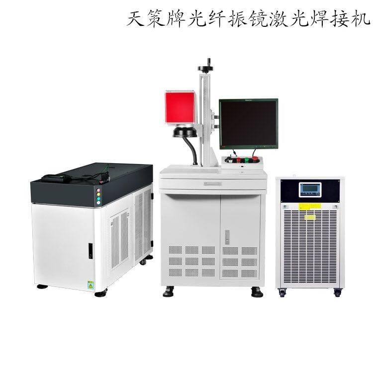 珠海振镜焊接机/自动激光焊接机报价