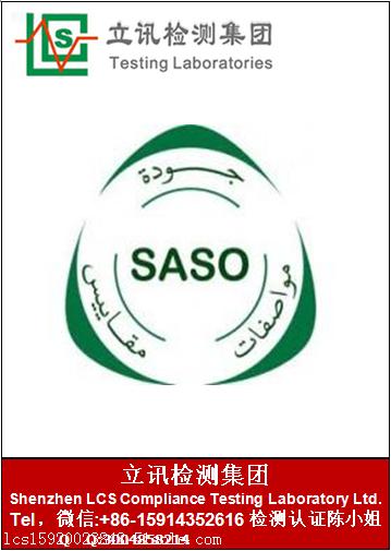 灯具光源出口到沙特的沙特能效认证SASO