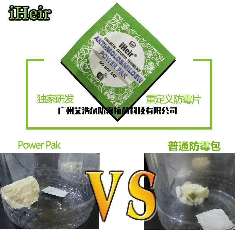 抗菌剂|防霉剂|干燥剂|防水剂
