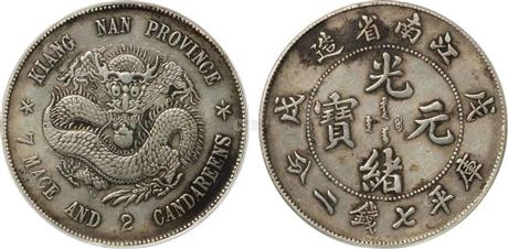 大清银币宣统三年曲须龙图片北京