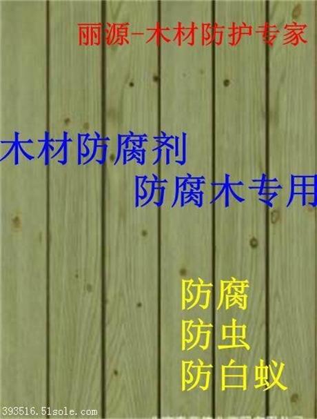 木材防腐剂-木材防腐剂价格