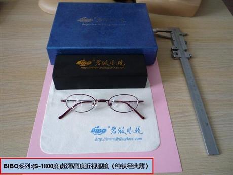 碧波1000度近视高度超薄眼镜(-1800)