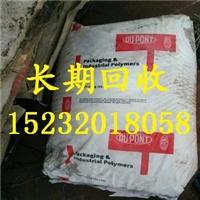 广州回收尼龙树脂全天上门