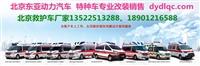 北京福特新全顺V348 监护型救护车价格 全顺救护车厂家