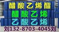 山东醋酸乙烯生产厂家 国标醋酸乙烯酯供应商价格 醋酸乙烯多少钱