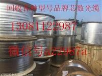 湖南出售4芯6芯8芯12芯16芯24芯36芯48芯72芯96芯144芯光缆