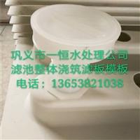 淮安钢混滤池滤板