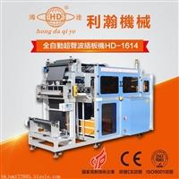 鸿达牌HD-1614全自动超声波插板机