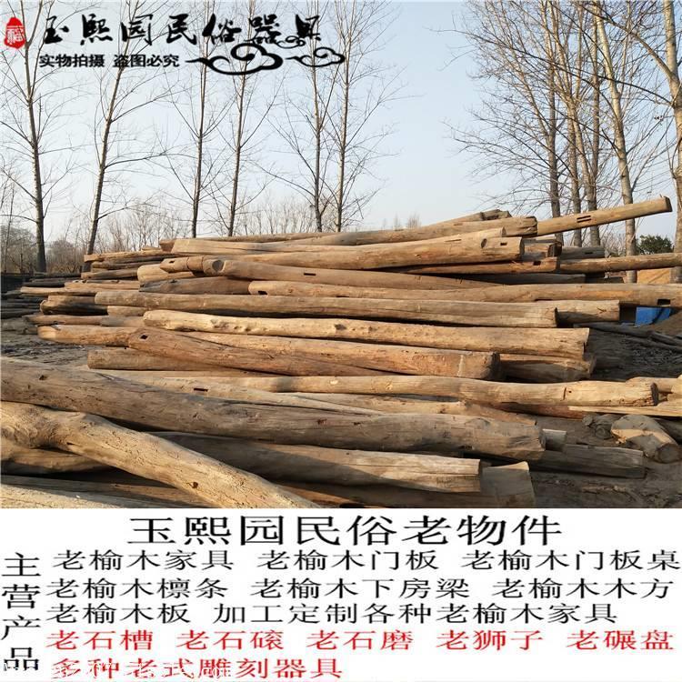 老榆木门板价格 老榆木门板桌价格 老榆木下房梁多少钱一吨