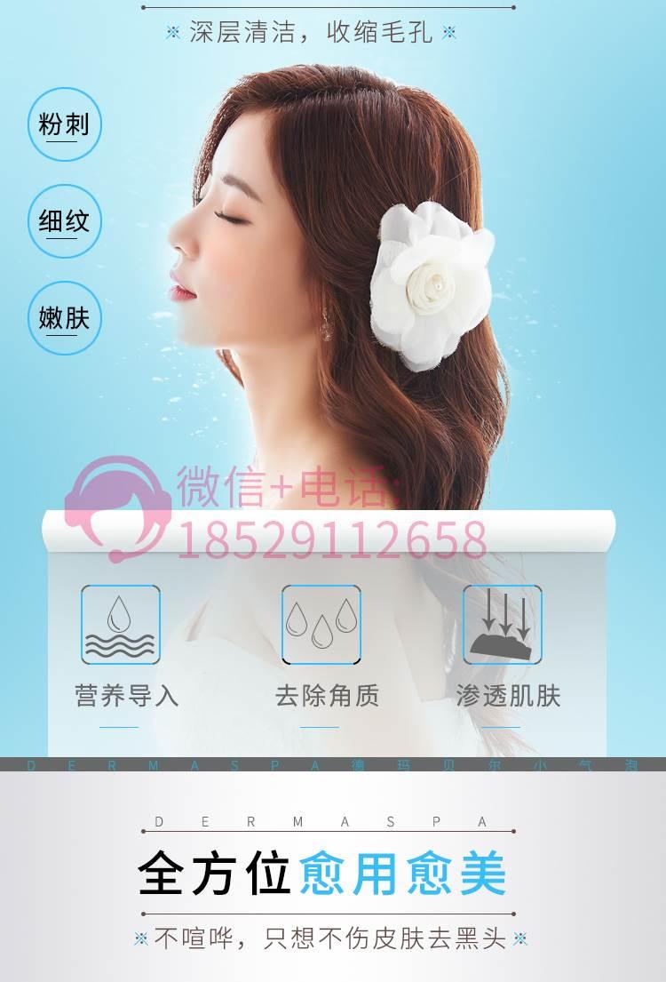 韩国小气泡清洁仪多少钱 小气泡操作流程以及手法