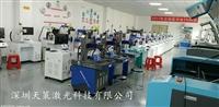 供应江门模具激光焊接机/广东光纤传输焊接机直销